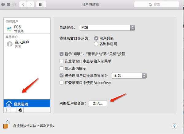 Mac Root账户开启方法