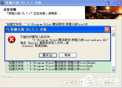 WinXP系统CF不能打开要写入的文件