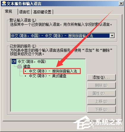 WinXP系统LOL打字没有候选框
