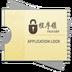 程序锁 v1.0
