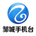 邹城手机台 v1.0