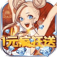 乱斗英雄坛1元首充版 V1.0.0