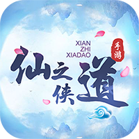 仙之侠道安卓版 V1.0