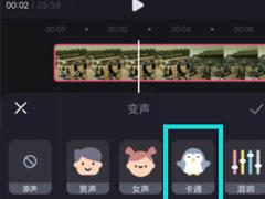 给视频变声这样做就行啦!必剪app给视频变声的技巧