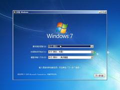 原版win7如何安装?大番茄安装原版win7系统详细流程