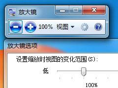 Windows7放大镜在哪?放大镜的使用方法