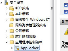 applocker是什么?Win7系统applocker的使用方法
