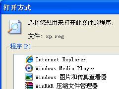 XP系统如何运行reg文件?reg文件使用方法