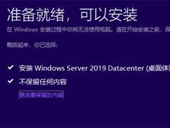 硬盘安装原版Windows server 2019的方法步骤