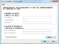 IPv6是什么?电脑中IPv6网络的用途
