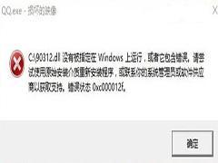 电脑出现错误代码0xc000012f如何处理?0xc000012f错误代码的解决办法
