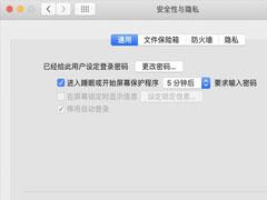 Mac入门:MAC使用小技巧